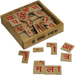 skillofun hindi shabd rachna
