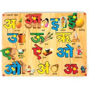 skillofun marathi vowel picture tray